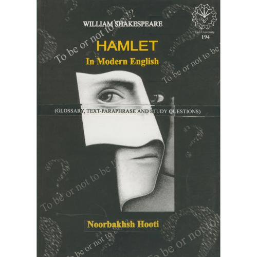 HAMLET in modern english ، افست ، هوتی